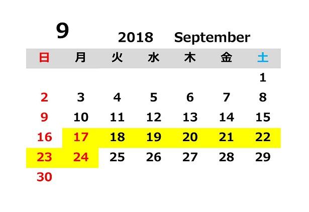 玉造音楽教室 9月17日~24日 教室お休みです