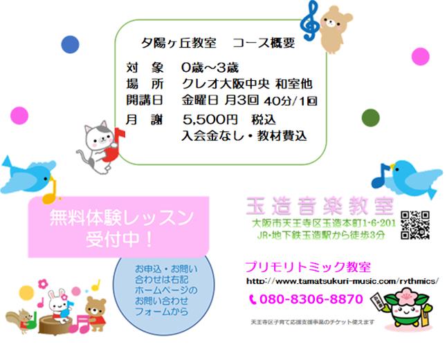 玉造音楽教室 プリモリトミック・夕陽ケ丘教室6月新規開講!